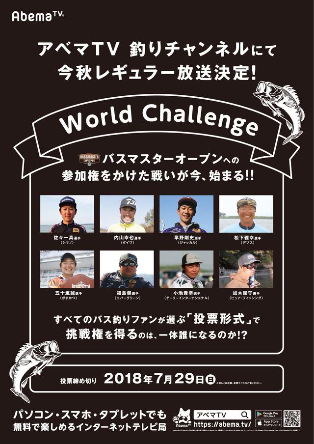 バス釣り_告知poster_A1_180620