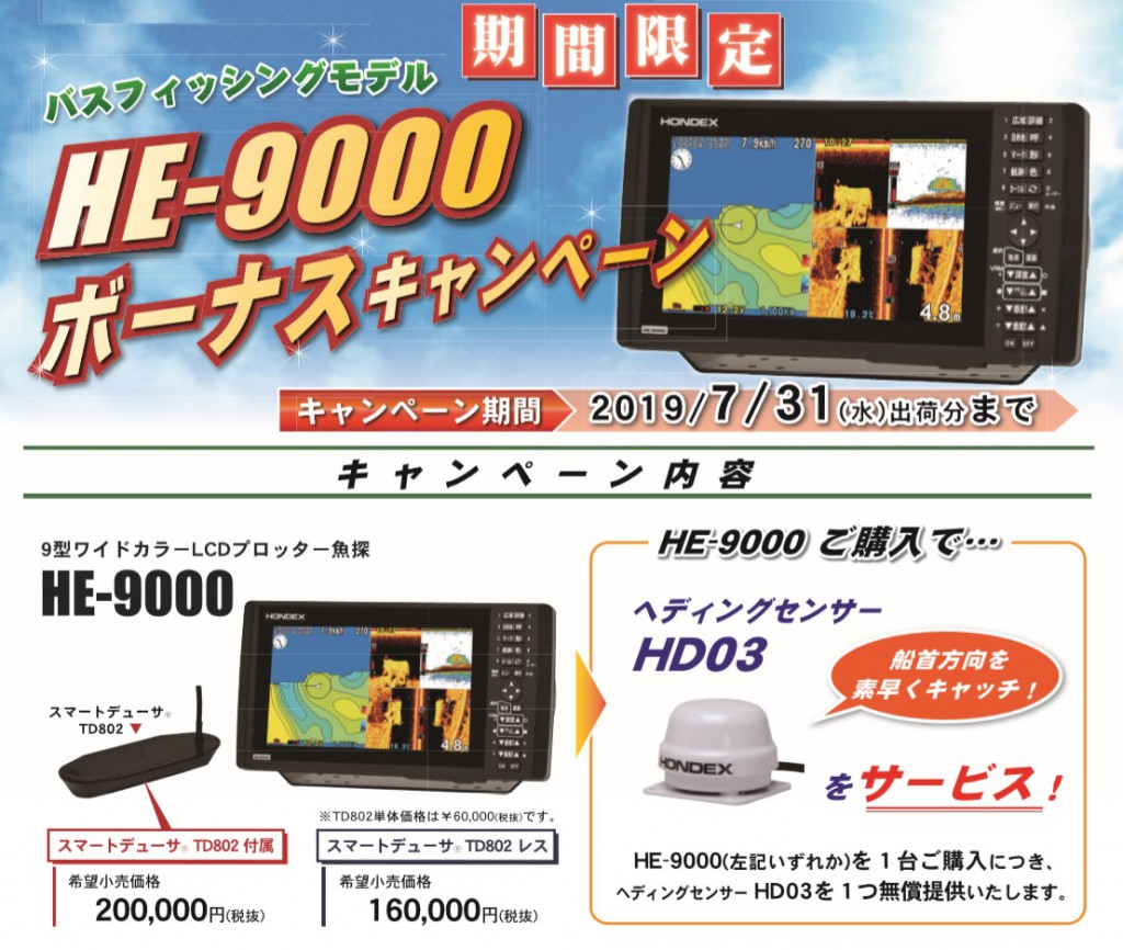 he-9000